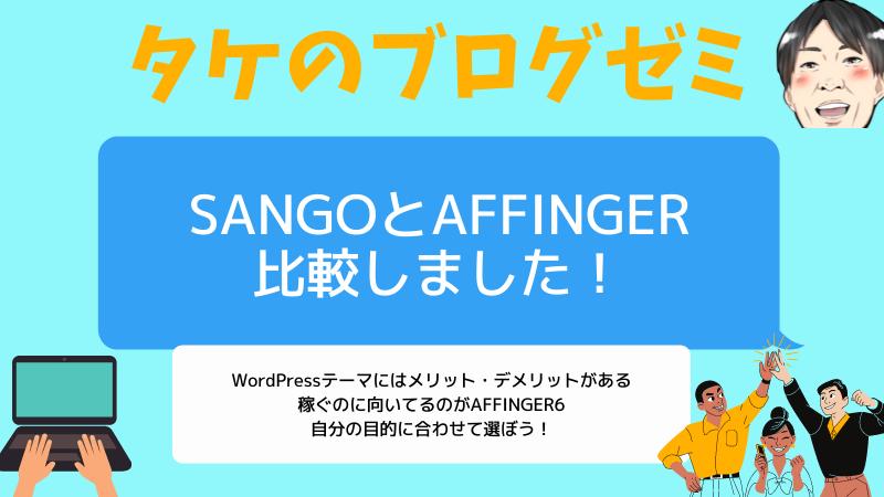 SANGOとAFFINGER6の違いを比較!どっちが初心者にはいいのか?