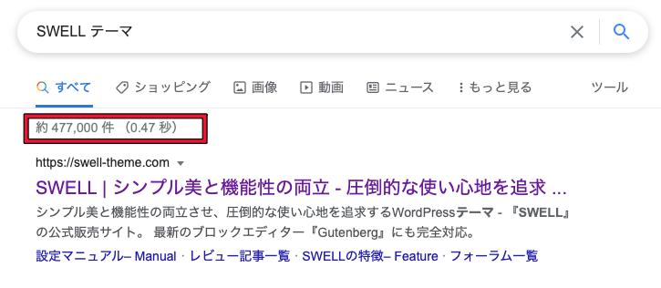 SWELL検索結果