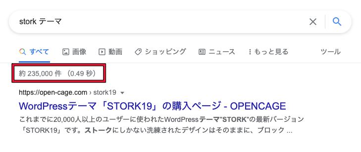 STORK19検索結果