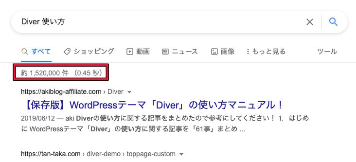 diver検索結果