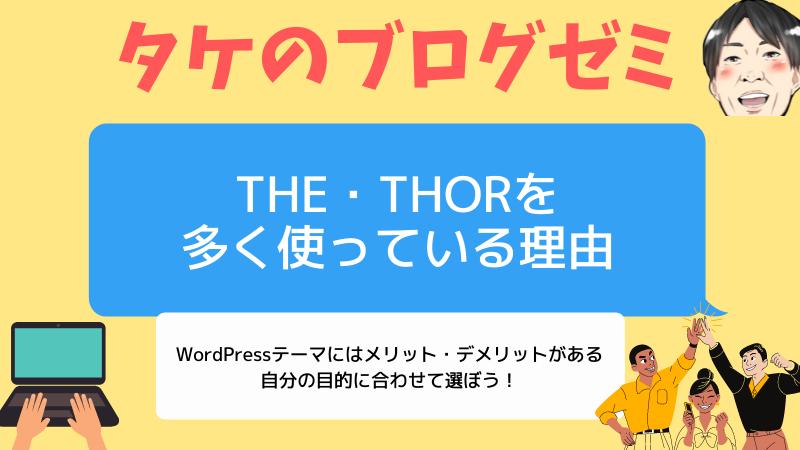THE・THORとDiverならTHE・THORがやや優位〜3サイトで使用中〜