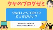 SWELLとSTORK19の違いを5年目ブロガーが比較【どっちがいい?】