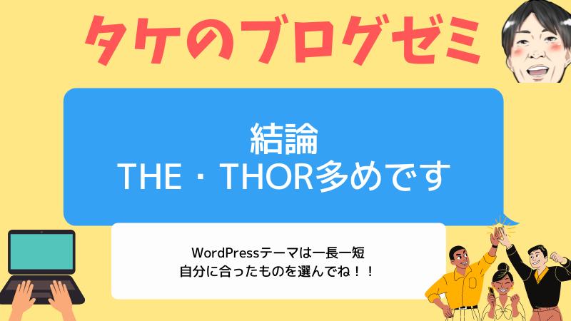 【結論】THE・THORとSANGOならTHE・THORを使っている理由〜3サイトで使用〜
