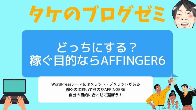 SANGOとAFFINGER6はどっちがいいか?〜2つから選ぶならAFFINGER6〜