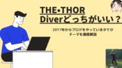 THE・THORとDiverの違いを激辛比較!どっちも実はなし?