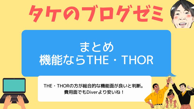 まとめ:THE・THORとDIVER比較!THE・THORを多く使っています