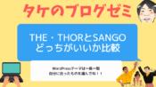 SANGOとTHE・THORどっちがいいか完全比較!違いはどこにあるのか?