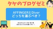 DiverとAFFINGERの違いを徹底比較!あなたはどっちを選ぶべきか?