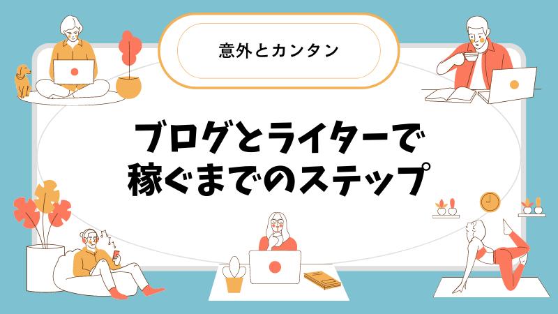 ブログ×ライターは副業初心者が最も早く月3万円稼ぎ出せる理由