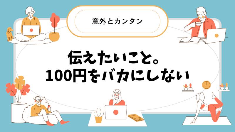ブログとライターの副業収入は100円をバカにすると負け